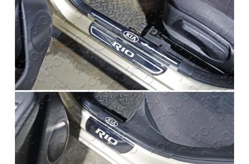 Комплект накладок на пороги Kia Rio 3