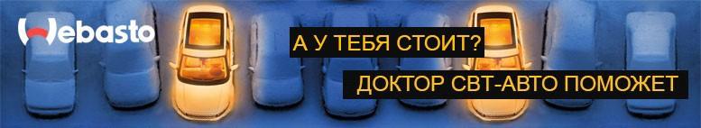 ustanovka-webasto