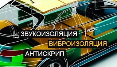 shumoizolyaciya-avto